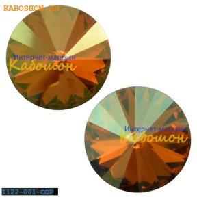Swarovski Rivoli ss 47 (10,5 мм) Crystal Copper