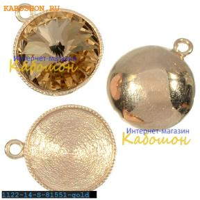 Оправа-подвеска для риволи 14 мм золото