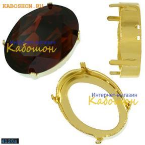 Оправа для Swarovski 4120 Oval Fancy stone 25х18 мм золото