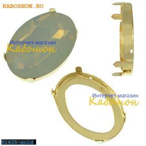Оправа для Swarovski 4127 Oval Fancy stone 30х20 мм золото