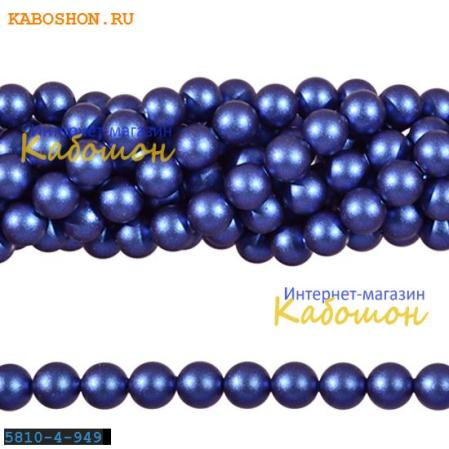 Жемчуг Swarovski 4 мм Crystal Iridescent Dark Blue