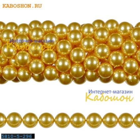 Жемчуг Swarovski 5 мм Crystal Gold