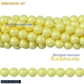 Жемчуг Swarovski 5 мм Crystal Pastel Yellow