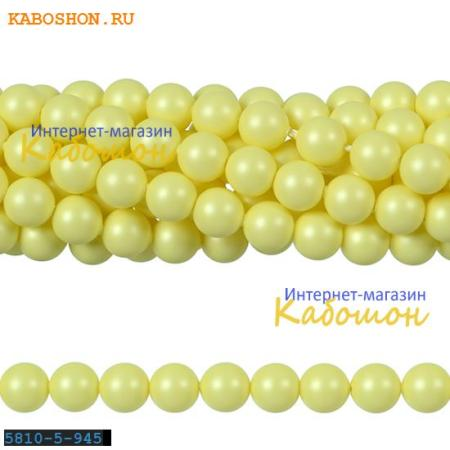Жемчуг Swarovski 5 мм Crystal Pastel Yellow
