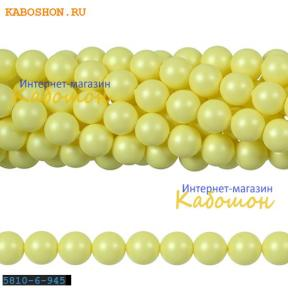 Жемчуг Swarovski 6 мм Crystal Pastel Yellow