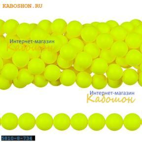 Жемчуг Swarovski 8 мм Crystal Neon Yellow