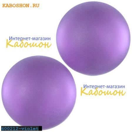 Кабошон круглый матовый фиолетовый 12 мм