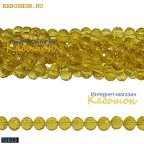 Бусины стеклянные круглые граненые 8х7 мм лимонные