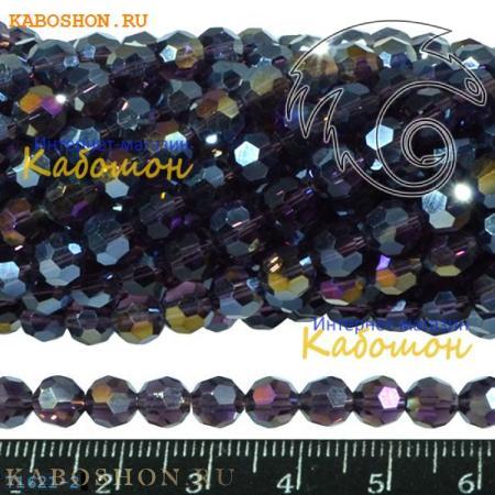 Бусины стеклянные круглые граненые 6 мм темный аметист (2) 71621-2