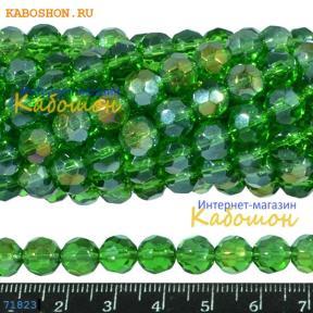 Бусины стеклянные круглые граненые 8 мм зеленый папоротник