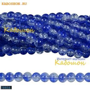 Бусины стеклянные круглые 8 мм синие