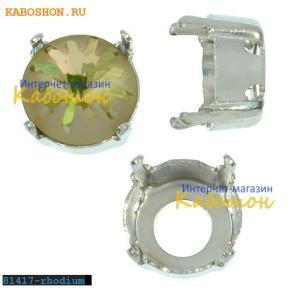 Оправа для Swarovski 1695 Sea Urchin round stone 10 мм родий
