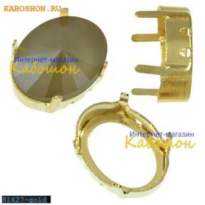 Оправа для овальных риволи Swarovski 14х10,5 мм золото