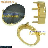 Оправа для овальных риволи Swarovski 18х13,5 мм золото