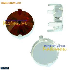 Оправа для риволи 14 мм посеребренная