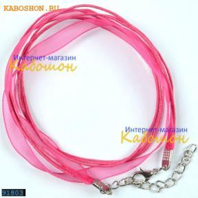 Вощеный шнур на шею с лентой из органзы и замком ярко-розовый