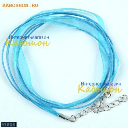 Вощеный шнур на шею с лентой из органзы и замком темно-голубой