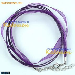 Вощеный шнур на шею с лентой из органзы и замком темно-лиловый