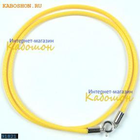 Вощеный шнур на шею 2 мм с замком желтый