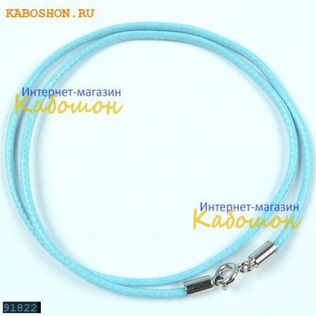 Вощеный шнур на шею 2 мм с замком голубой