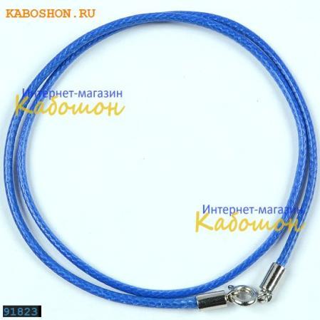 Вощеный шнур на шею 2 мм с замком синий