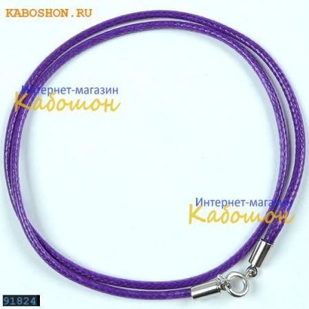 Вощеный шнур на шею 2 мм с замком темно-лиловый
