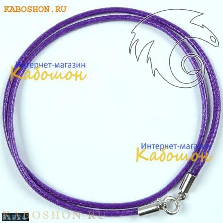 Вощеный шнур на шею 2 мм с замком темно-лиловый 91824
