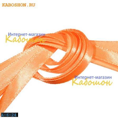 Лента атласная 6 мм бледно-оранжевая