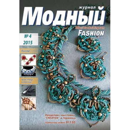 Модное рукоделие 4-2015