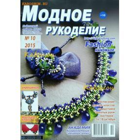 Модное рукоделие 10-2015
