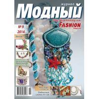 Модное рукоделие 9-2014
