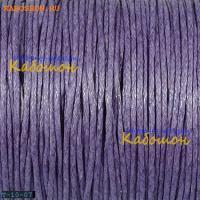 Шнур для кумихимо вощеный хлопковый 1 мм фиолетовый
