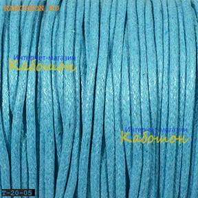 Шнур для кумихимо вощеный хлопковый 2х3 мм голубой