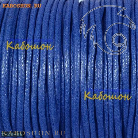 Шнур для кумихимо вощеный хлопковый 2х3 мм синий