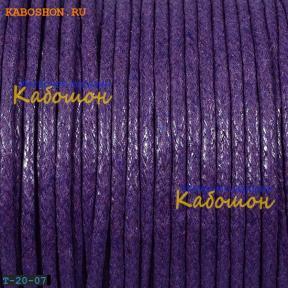 Шнур для кумихимо вощеный хлопковый 2х3 мм темно-фиолетовый