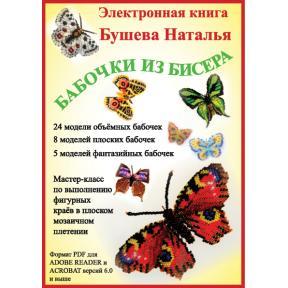 """Электронная версия книги Н.Бушевой """"Бабочки из бисера"""""""