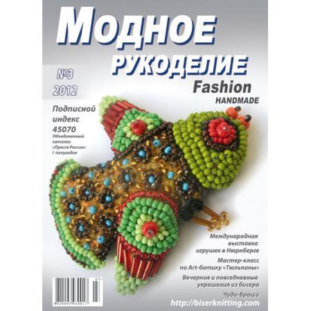 Модное рукоделие 3-2012