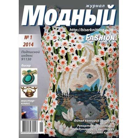 Модное рукоделие 1-2014