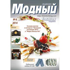 Модное рукоделие 6-2014