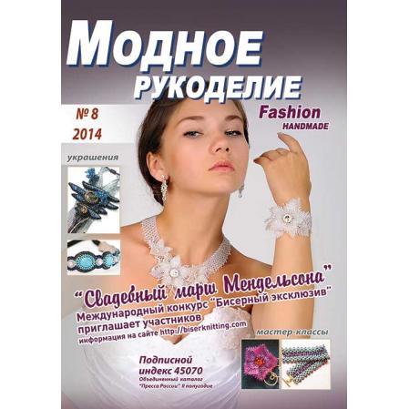 Модное рукоделие 8-2014
