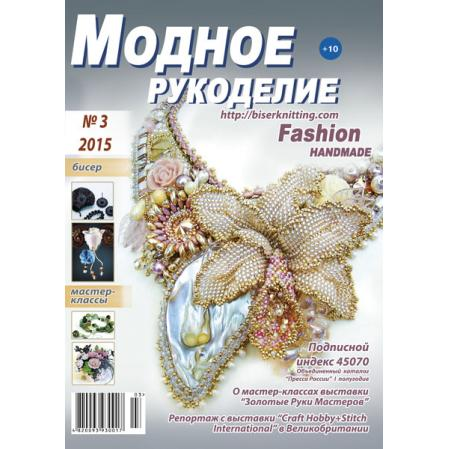 Модное рукоделие 3-2015