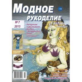 Модное рукоделие 7-2015
