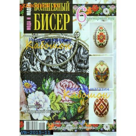 Журнал Волшебный бисер 11-2015