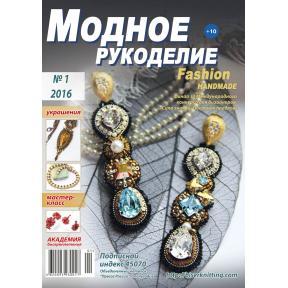 Модное рукоделие 1-2016