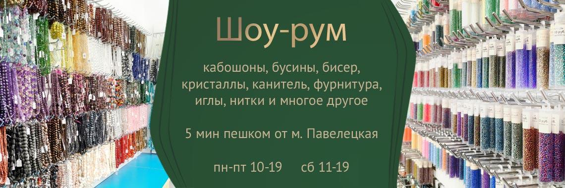 Шоу-рум в Москве