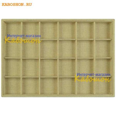 Планшет для хранения с 24 ячейками (лён)