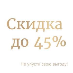 Скидки до 45%