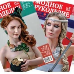 """Новый номер лучшего журнала по бисероплетению """"Модное Рукоделие"""""""