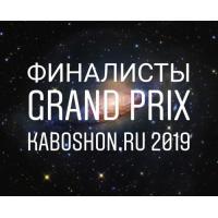 Объявлены финалисты Grand Prix Kaboshon.ru 2019!