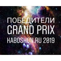 ИТОГИ Grand Prix Kaboshon.ru 2019. Грань бесконечности: на пути к звездам